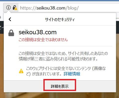 Firefoxのページ情報ダイアログでチェック